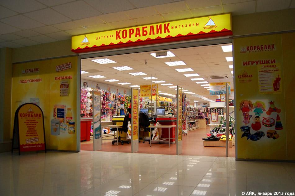 Детский магазин «Кораблик» в городе Обнинске