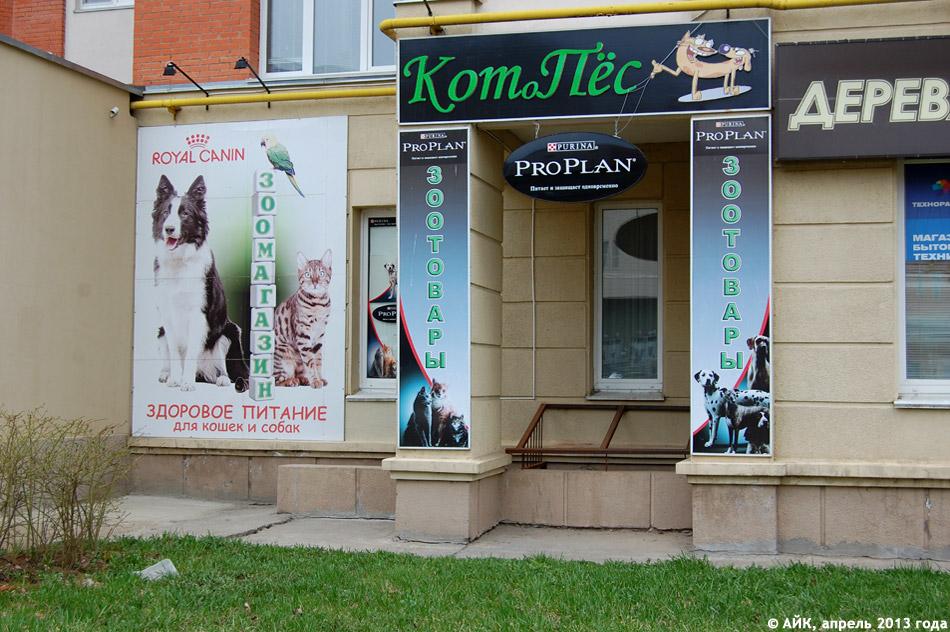 Зоомагазин «Котопёс» в городе Обнинске