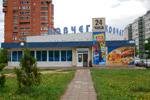 Продуктовый магазин «Ковчег» в городе Обнинске