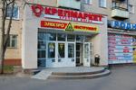 Магазин «Крепмаркет» в городе Обнинске