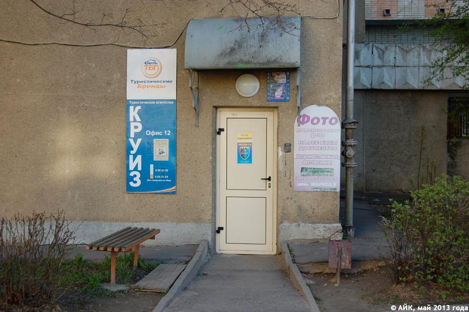 Туристическая фирма «Круиз» в городе Обнинске