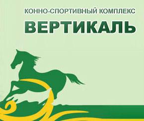 Логотип конно-спортивного комплекса «Вертикаль»