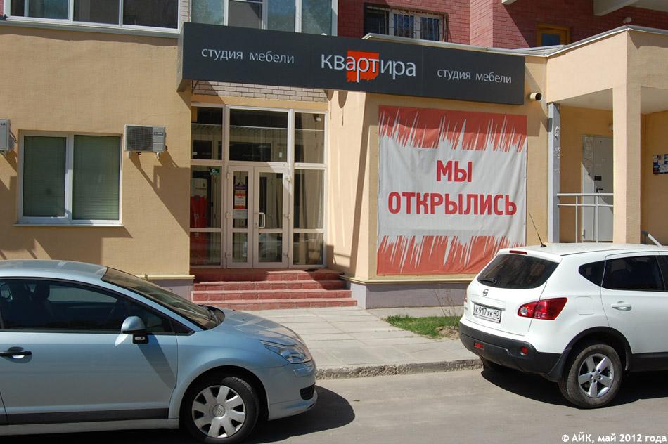 Студия мебели «Квартира» в городе Обнинске