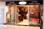 Магазин одежды «Ласка» в городе Обнинске