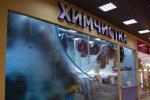 Химчистка «Лаваджио» (Lavaggio) в городе Обнинске