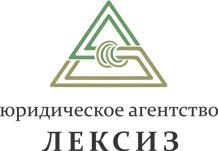 Юридическое агентство «Лексиз» в городе Обнинске
