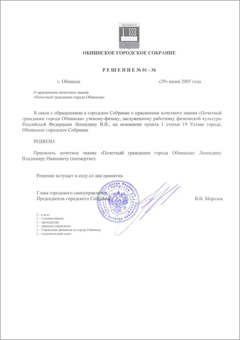 Решение о присвоении Владимиру Ивановичу Лепендину звания «Почётный гражданин города Обнинска»