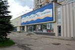 Магазин косметики «Л'Этуаль» в городе Обнинске