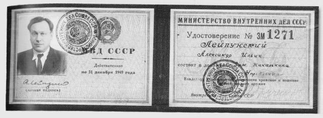Удостоверение заместителя начальника Девятого Управления МВД СССР, Александра Ильича Лейпунского