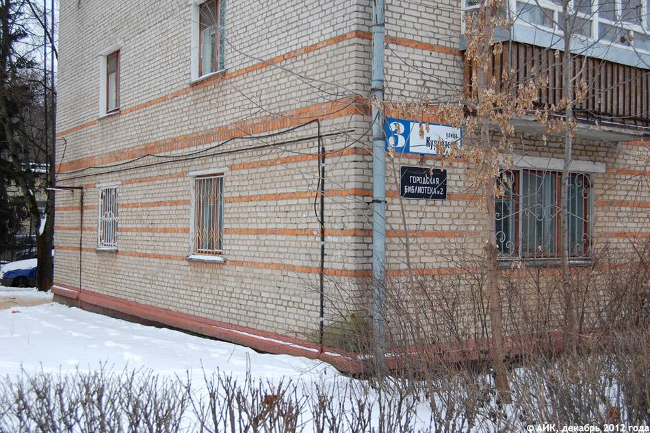 Библиотека №2 в городе Обнинске
