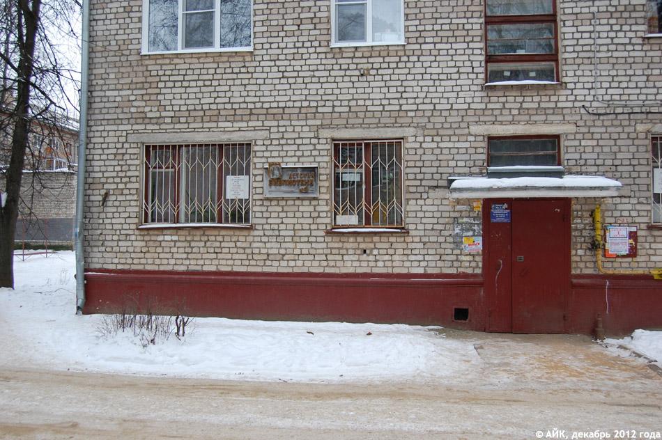 Детская библиотека №4 в городе Обнинске
