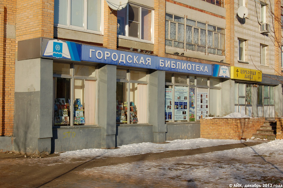 Библиотека №5 в городе Обнинске