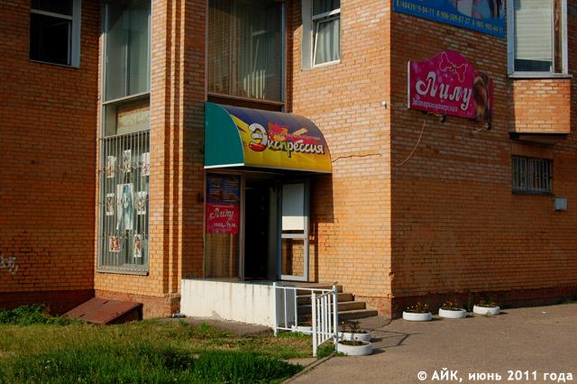 Парикмахерская «Экспрессия» в городе Обнинске