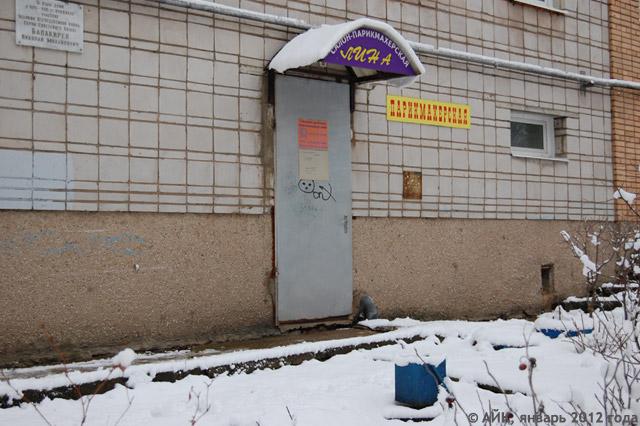 Салон-парикмахерская «Лина» в городе Обнинске
