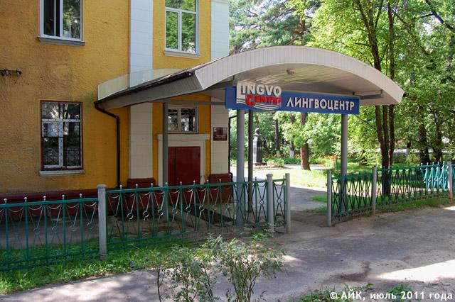 Школа английского языка «Лингвоцентр» в городе Обнинске