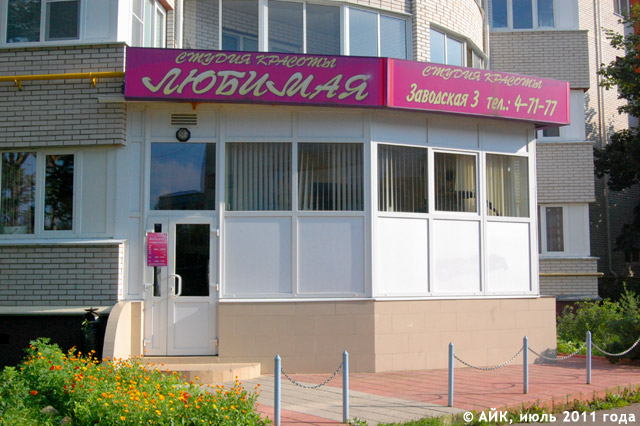 Студия красоты «Любимая» в городе Обнинске