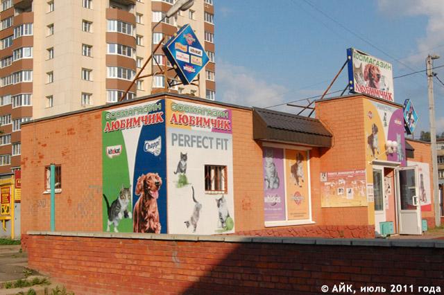 Магазин зоотоваров «Любимчик» в городе Обнинске