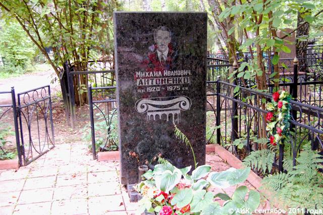 Могила Михаила Ивановича Антоненко на Кончаловском кладбище в Обнинске
