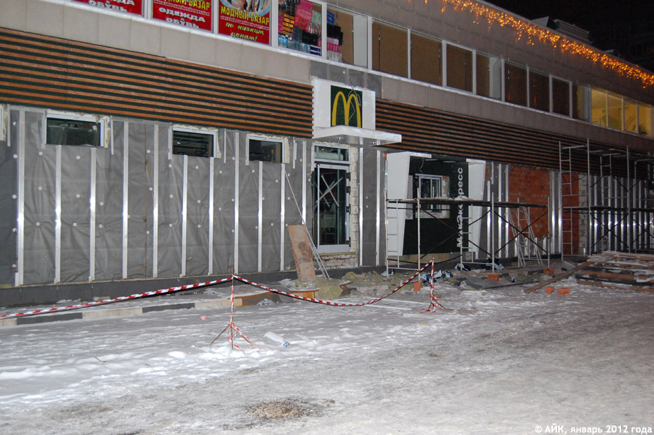 Ресторан «Макдоналдс» (McDonalds) в городе Обнинске за месяц до открытия