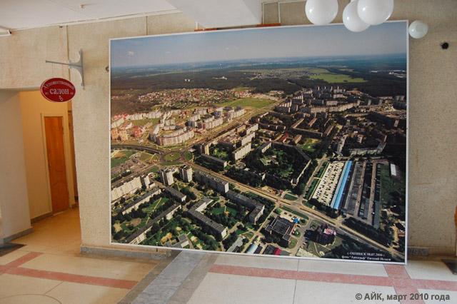 Музей истории Обнинска: холл