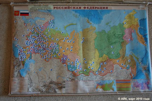 Музей истории Обнинска: специальная карта Российской Федерации, на которой отмечены города, представители которых участвовали во всероссийской конференции учащихся «Юность, Наука, Культура».