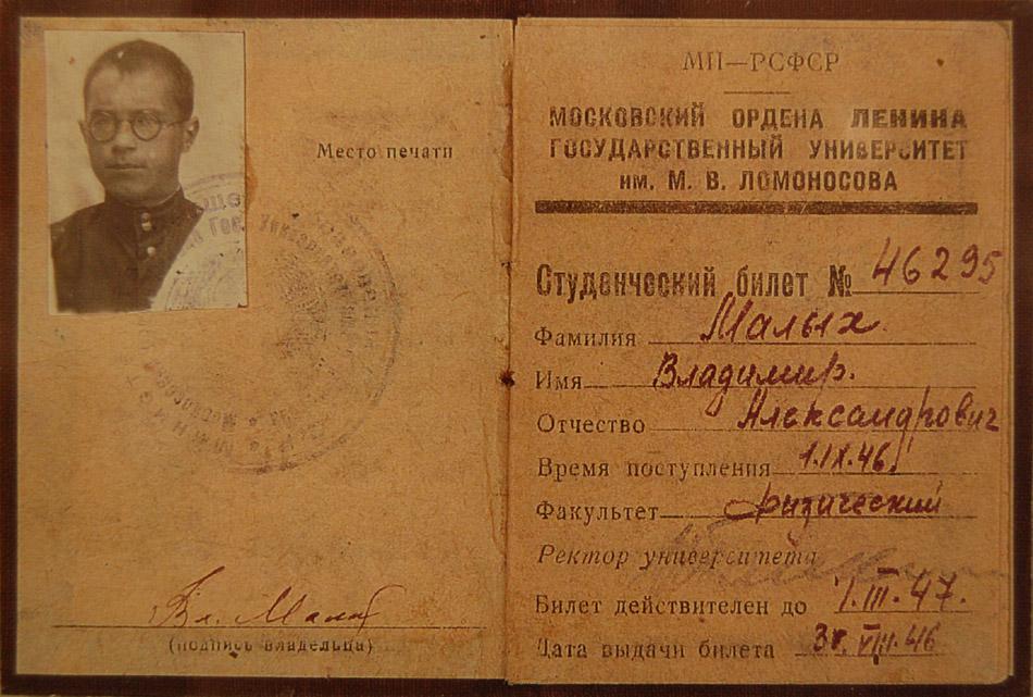 Владимир Александрович Малых: студенческий билет
