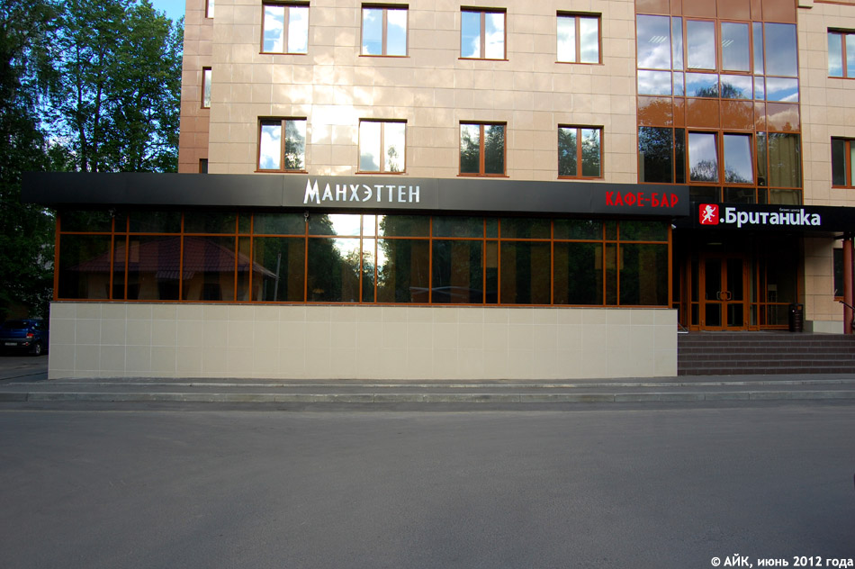 Кафе-бар «Манхэттен» в городе Обнинске