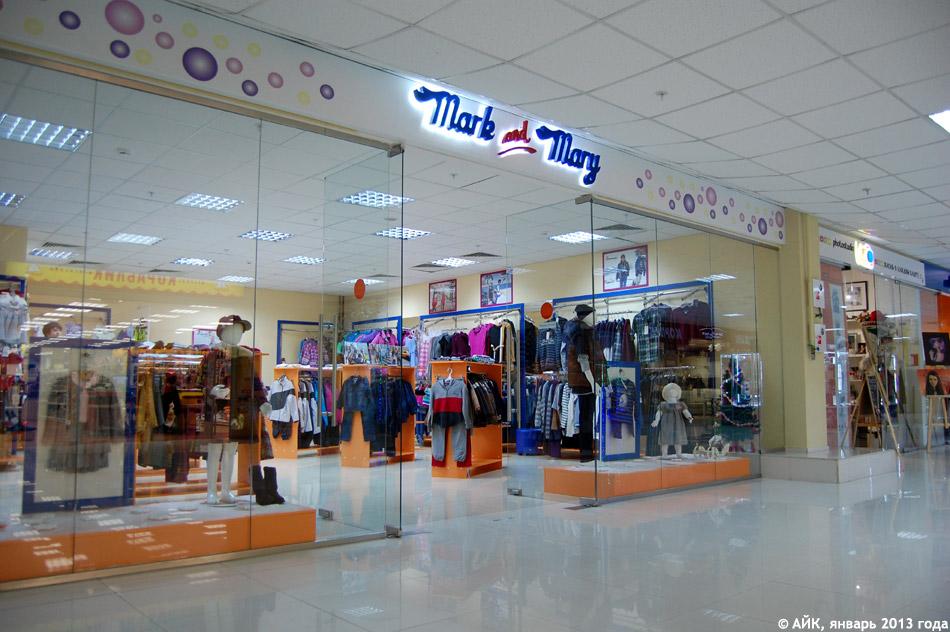 Магазин «Марк энд Мэри» (Mark and Mary) в городе Обнинске