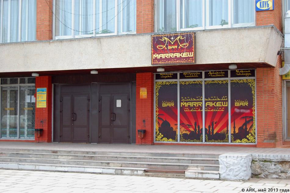 Бар «Марракеш» (МАRRАКЕШ) в городе Обнинске