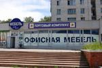 Мебельный магазин «Мастер Интерьера» в городе Обнинске