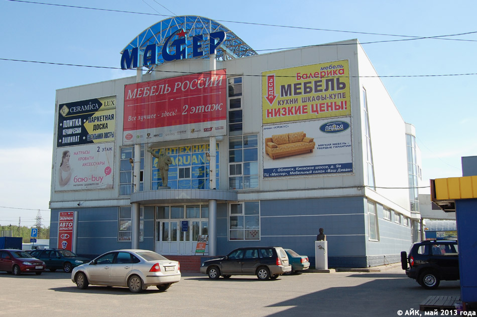 Торговый центр «Мастер» в городе Обнинске