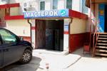 Магазин «Мастерок» в городе Обнинске