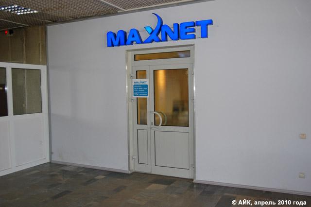 Интернет-провайдер «Макснет» в городе Обнинске