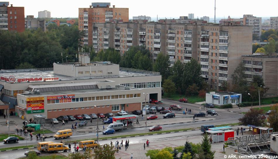 Фасад универмага «Центральный» до прихода ресторана «Макдоналдс» в город Обнинск