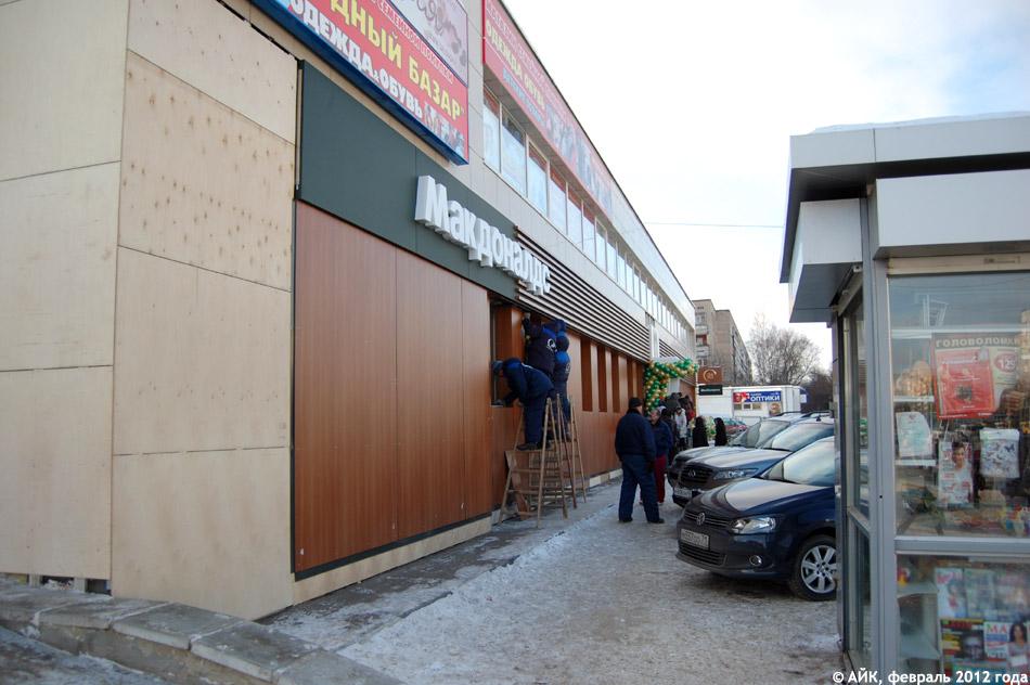 Торжественное открытие ресторана «Макдоналдс» (McDonalds) в городе Обнинске 10 февраля 2012 года