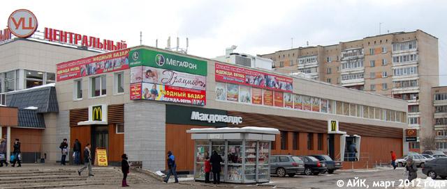 Ресторан «Макдоналдс» (McDonalds) в городе Обнинске