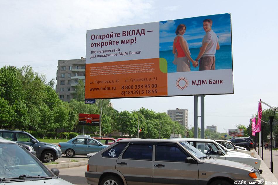 Реклама «МДМ Банка» на проспекте Ленина в Обнинске