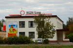 Отделение банка «МДМ Банк» в городе Обнинске
