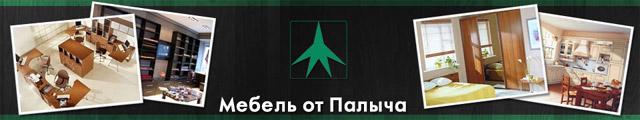 Компания «Мебель от Палыча» в городе Обнинске