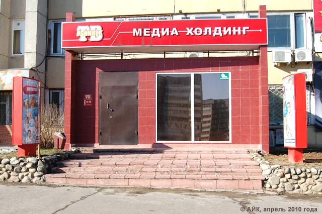 Офис медиахолдинга «Обнинск ТВ»