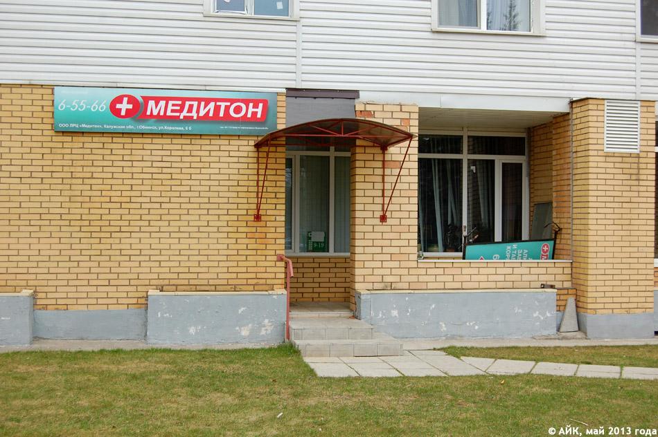 Наркологическая клиника «Медитон» в городе Обнинске