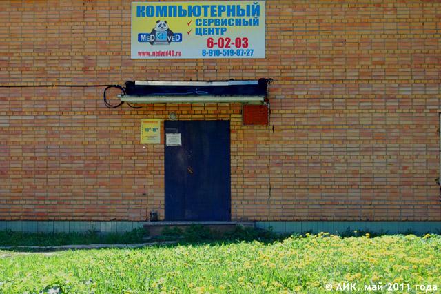 Компьютерный сервисный центр «Medved» (Медвед) в городе Обнинске