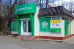Салон сотовой связи «Мегафон» в городе Обнинске