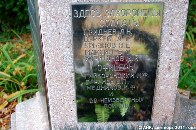 Братская могила в Белкино