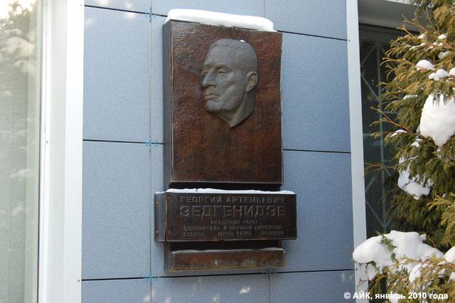 Мемориальная доска в честь Георгия Артемьевича Зедгенидзе в городе Обнинске
