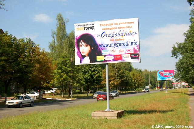 Наружная реклама газеты «Мой город Обнинск» на улице Курчатова