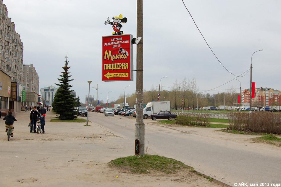 Указатель детского развлекательного центра «Микки» на проспекте Маркса в городе Обнинске