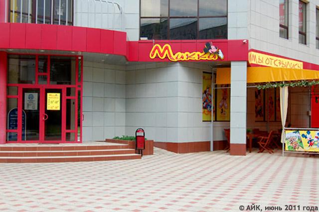 Детский развлекательный центр «Микки» в городе Обнинске