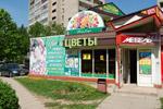 Магазин цветов «Мила Флора» в городе Обнинске
