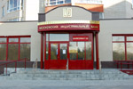 Отделение банка «Московский индустриальный банк» в городе Обнинске